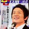 紫熊倶楽部 2011年2月号