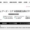 今米国高配当ETFを買うならHDVがいいと思う