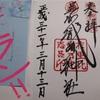 【足利織姫神社】なぜ七夕に行きたいおススメ神社?御朱印も頂き運気アップ!(栃木県足利市)