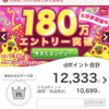 d払い20%還元(7月)の還元額は? → 9,466円