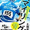358TV日誌、1月20日金曜日。自転車本と図書館の関係。