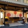 立地良し!ご飯良し!金沢のド観光地をめぐるなら絶対に宿泊したい!料理旅館「金沢茶屋」に泊まってきたよ!【お宿編】