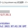 「HTTP(S) Proxyを設定する」とはどういうことか、パケットレベルで解説