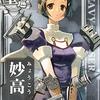 第57隻目 重巡洋艦・妙高(新潟県妙高市 関山神社) ———— 2017年 7月16日