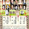 二月大歌舞伎第二部(歌舞伎座)