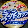 【新商品】プリンのような味 スーパーカップ カスタードクッキー