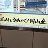 5/27 岡山