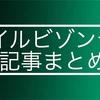 【イルビゾンテ】記事サイトマップ