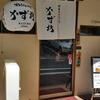 博多ダイニング かず坊 牛ステーキ丼定食が柔らかくて激ウマ!