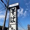 山口市、店名が「さぬき」なのに蕎麦とな?&防府市の桑山を散歩したおじさん。