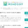 映画レビューサイト【MIHOシネマ】が予想以上に記事が充実していて驚いてしまった件