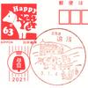 【風景印】遠浅郵便局(2021.1.4押印)