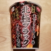 【北極ブラック】 ニンニク感が最高!セブンイレブン蒙古タンメンの新商品!【再販】