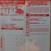 当選1件とヨシヅヤ・Yストアの懸賞・キャンペーン情報 今年こそ行きたい!!