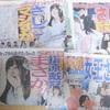 AKB48選抜総選挙、スポーツ新聞の一面まとめ。