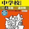ついに東京&神奈川で中学受験解禁!本日2/3 9時台にインターネットで合格発表をする学校は?