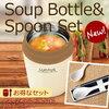 スプーンの楽天商品!スープジャースープボトル