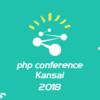 PHP カンファレンス関西 2018 にスポンサーとして協賛します