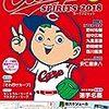 2018年6月の広島東洋カープ試合中継放送予定(広島県外民対応)