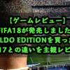 【ゲームレビュー】FIFA18が発売しました!RONALDO EDITIONを買ったので、FIFA17との違いを主観レビュー!