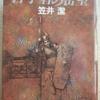 笠井潔「哲学者の密室」(光文社)-1