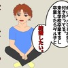別れ話から急転直下のプロポーズ?『私が躁うつになるまで⑦』〜元カレ編〜