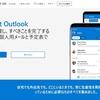 OutlookへのGmail設定ができない!IMAP通信とアプリの許可で改善です