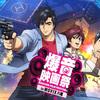 『劇場版シティーハンター〈新宿プライベート・アイズ〉』 大阪で爆音上映決定‼️