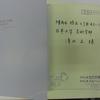 「かごしま近代文学館公式カタログ」
