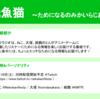 7月18日(土)『紙魚猫 第3回 ~ためになるのみかいらじお~』議事録