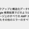 ワードプレスをAMP対応したら、236件のエラーが出てしまっていた