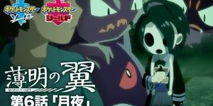 【ポケモン剣盾】薄明の翼 感想「オニオンくん」が登場!次回は最終話