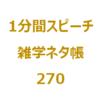 7月8日のチキン南蛮の日といえば?【1分間スピーチ|雑学ネタ帳270】