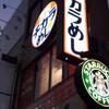 東京チカラめし 御徒町1号店
