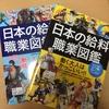 子供の将来の仕事を選ぶ時に役立つかも!日本の給料職業図鑑