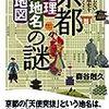 京都市の元学区について