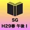 情報セキュリティマネジメント【H29春午後問1設問1(1)】