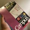 コストコでキャンパスノートを買ってきました