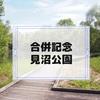 【大宮区】合併記念見沼公園【カメや魚や鳥に出会える!】