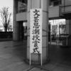 #40 【御礼/雑記】a gift