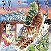 オジロマコト先生『猫のお寺の知恩さん』5巻 小学館 感想。