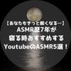 【きっと眠くなる…】ASMR歴7年が寝る時おすすめするYoutubeのASMR5選!