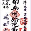 誓教寺の御朱印(東京・台東区)〜画狂老人に会いに「ゆくさい」 の心構え