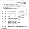 名古屋市協会 審判講習会