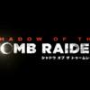 【E3 2018】シャドウ オブ ザ トゥームレイダー 最新日本語字幕トレーラーが公開!