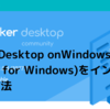 【Docker環境構築手順】Windows10にDocker for Windowsをインストールする方法【Docker Desktop on Windows】