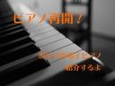 ピアノ再開したよ!おすすめの電子ピアノを紹介するよ!
