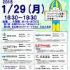 業界研究も終盤戦!1/29(月)~来週のガイダンス