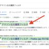 Chrome 拡張機能「アマゾン注文履歴フィルタ」を利用して過去6年分の購入履歴を CSV でダウンロードした