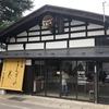 最強の試飲ができる酒蔵〜秋田県横手市・日の丸醸造〜